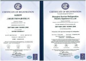 ISO9001認証内容20160623